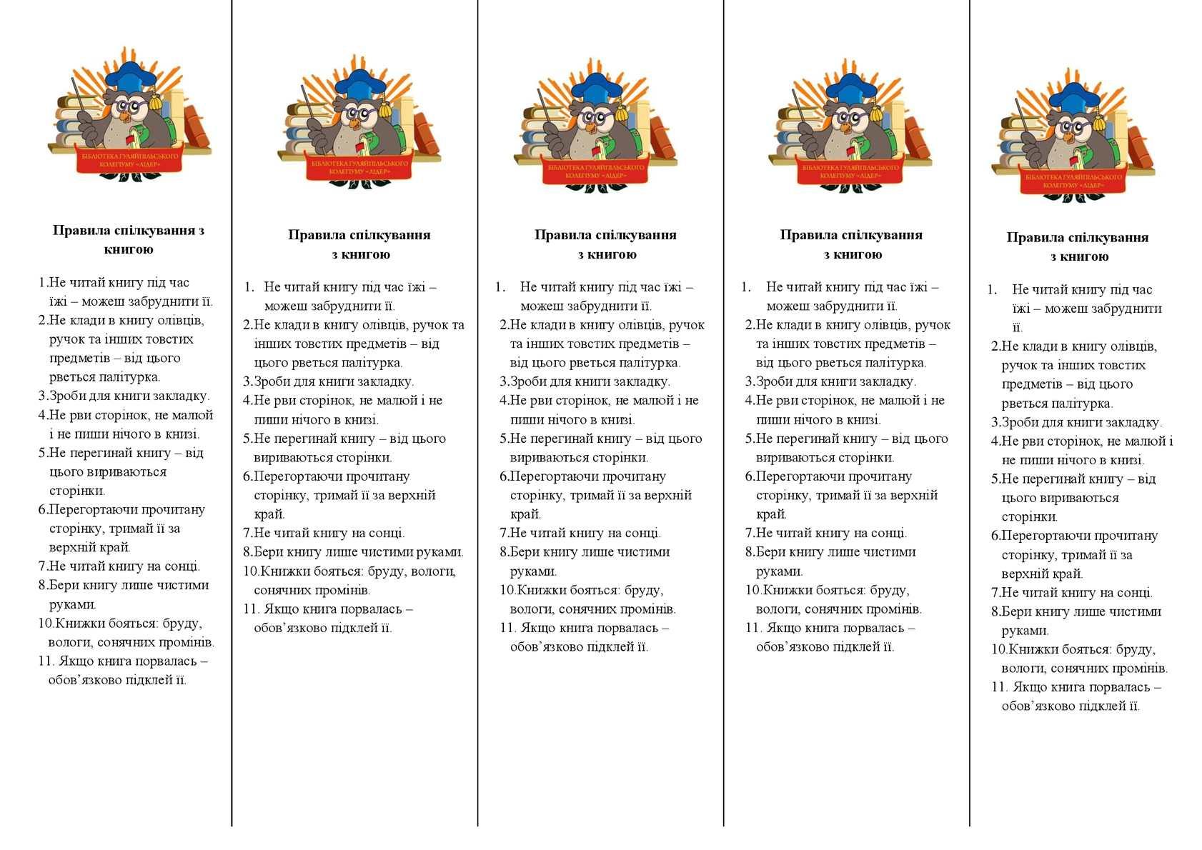 закладка правила спілкування з книгою
