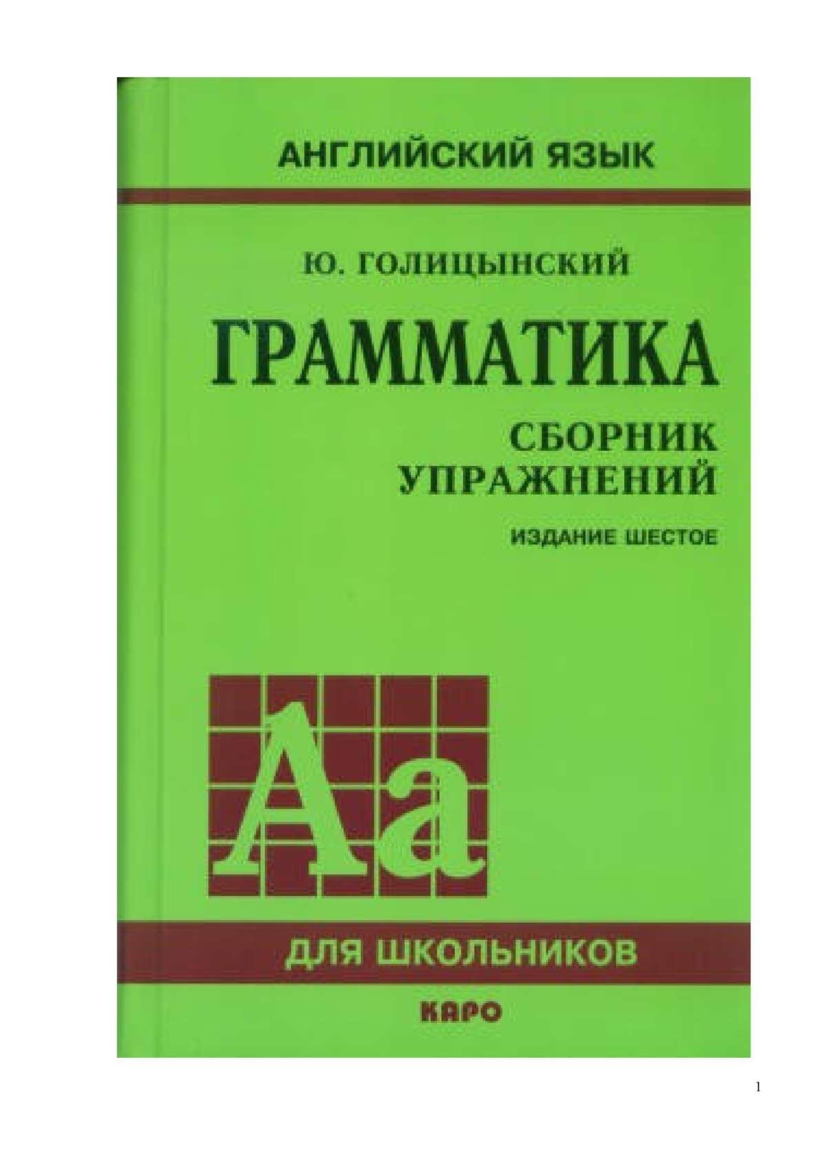 Голицын учебник аенглийский