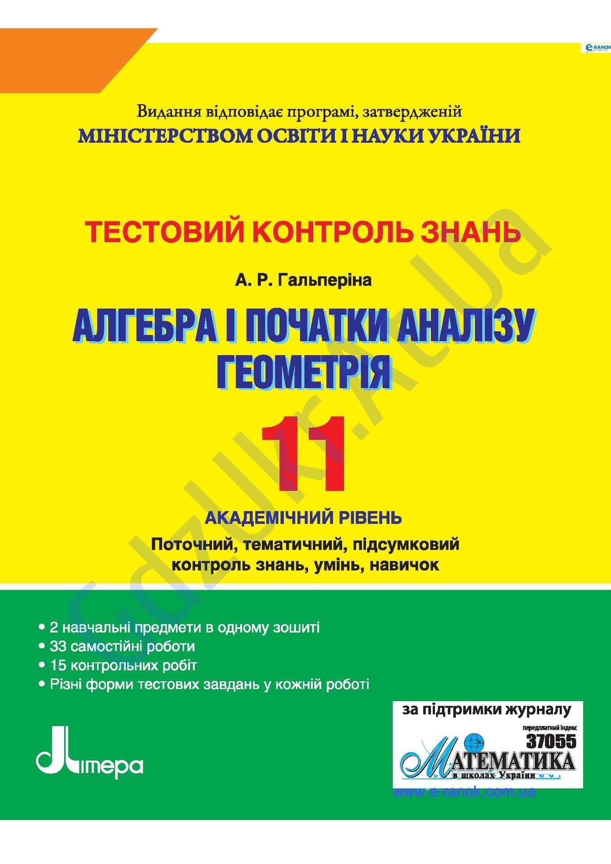 Algebra Geometria11klaskontr Gdz Ukr