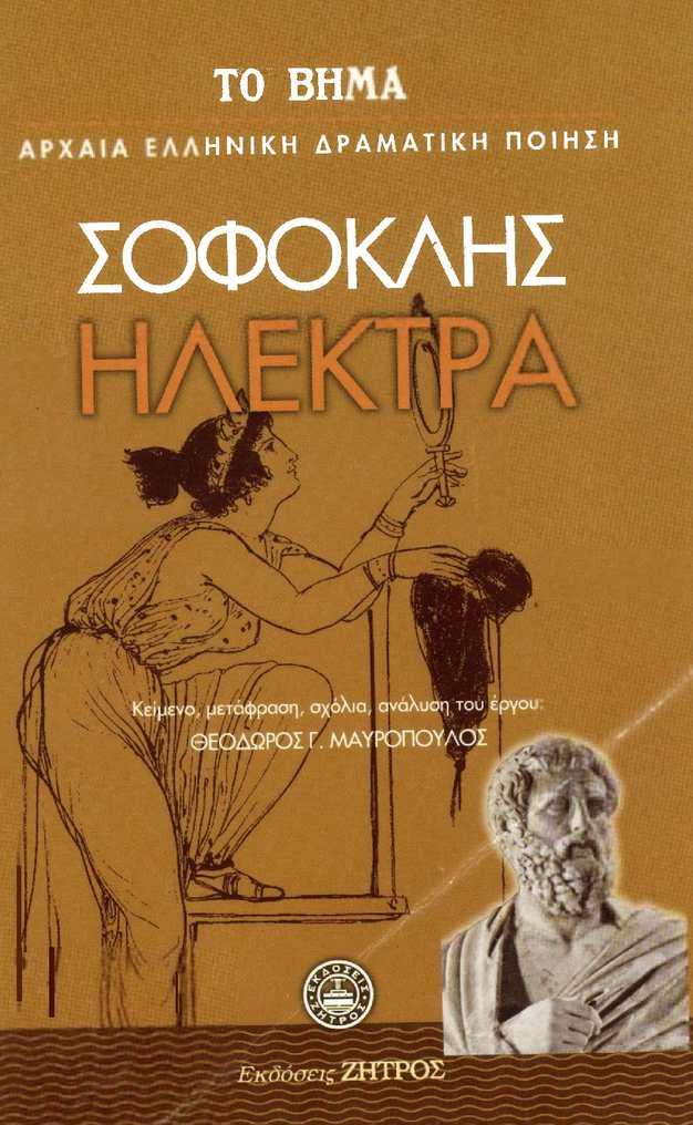 Σοφοκλής-Ηλέκτρα-(Αρχαίο κείμενο  & απόδοση) - http://www.projethomere.com