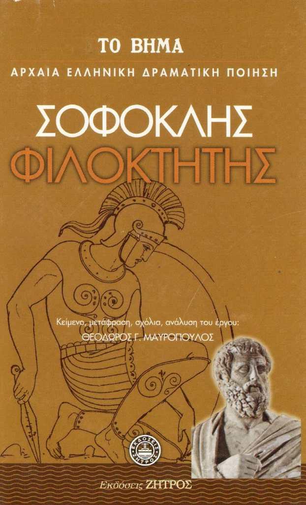 Σοφοκλής-Φιλοκτήτης (Αρχαίο κείμενο  & απόδοση) - http://www.projethomere.com