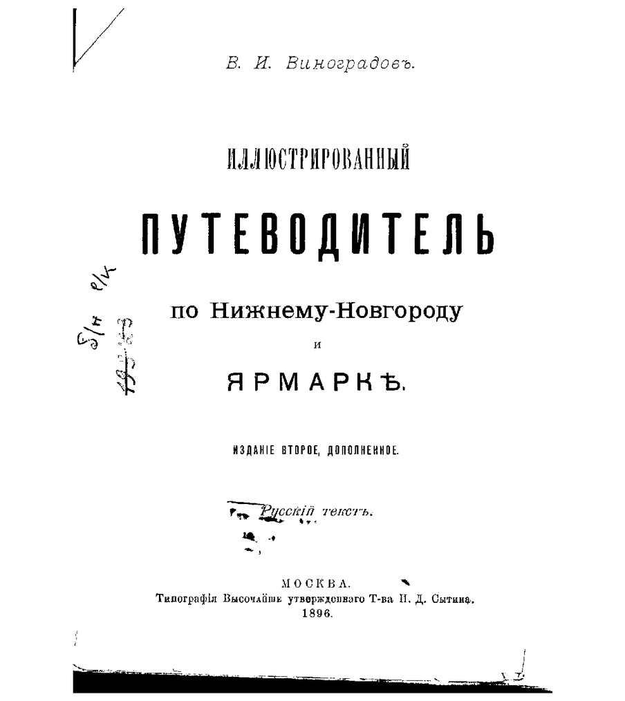 Виноградов ВИ Илллюстрированный путеводитель по нижегородской ярмарке