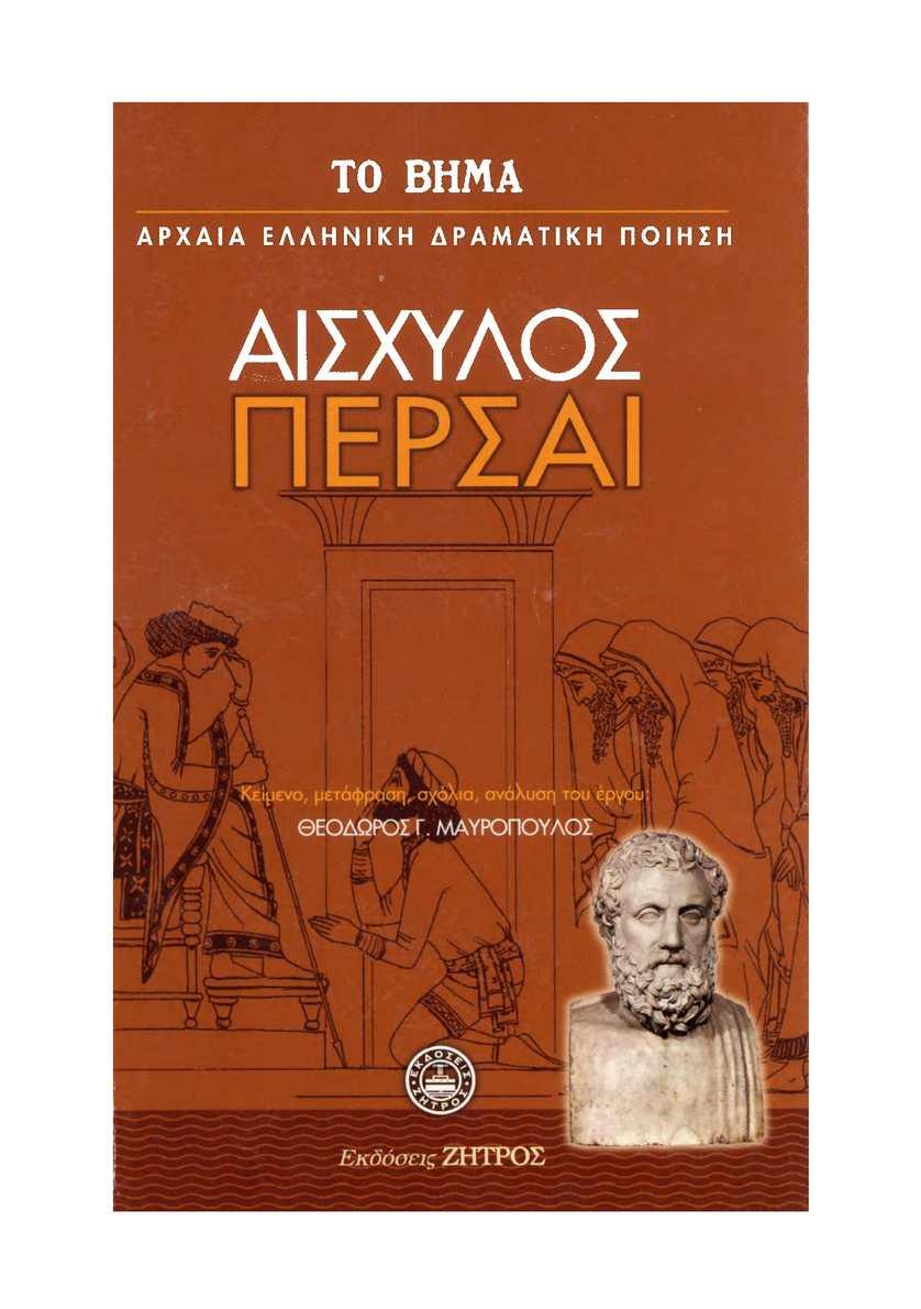 Αισχύλος-Πέρσαι (Αρχαίο κείμενο  & απόδοση) - http://www.projethomere.com