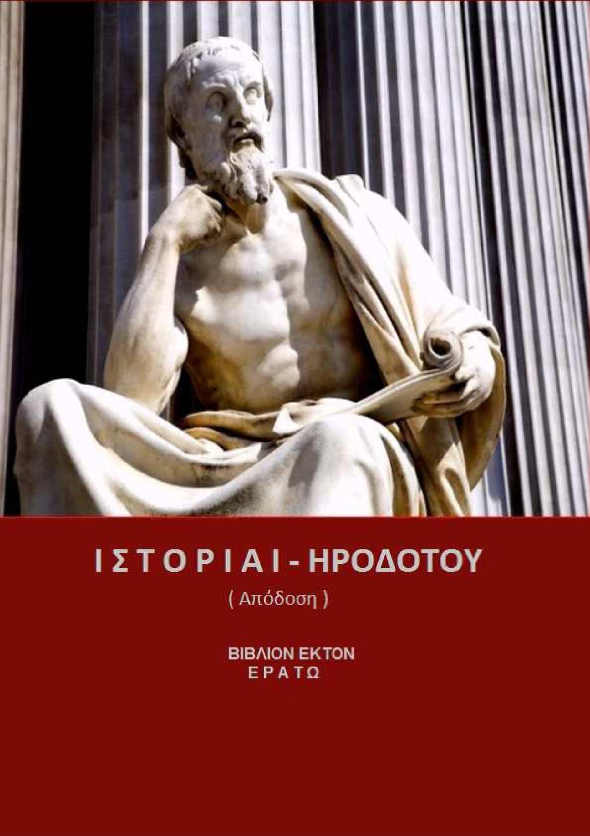 ΗΡΟΔΟΤΟΣ - Ε Ρ Α Τ Ω (Απόδοση)- http://www.projethomere.com