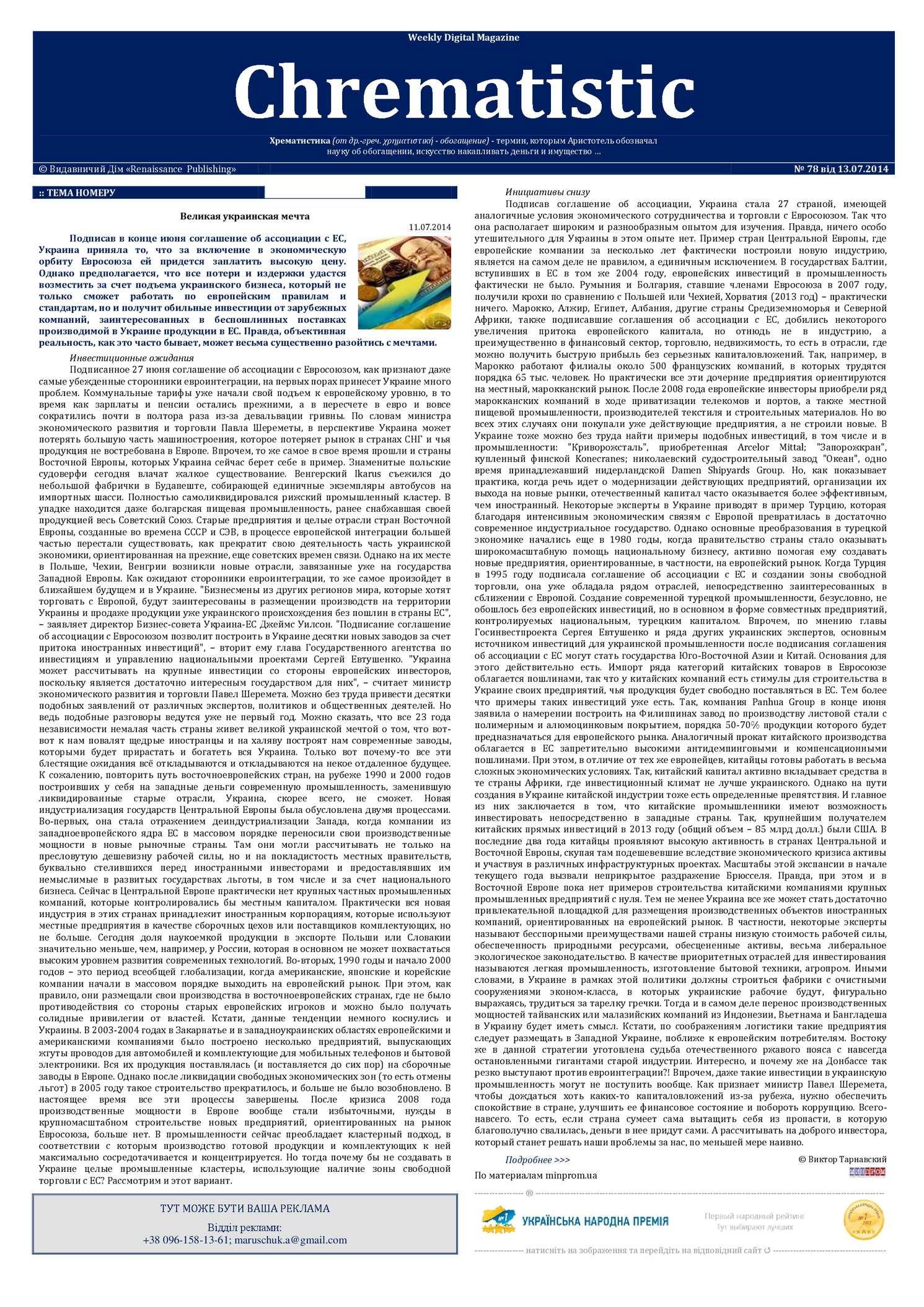 2e8ed87a8e8d Calaméo - №78 Wdm «Chrematistic» от 13 07 2014