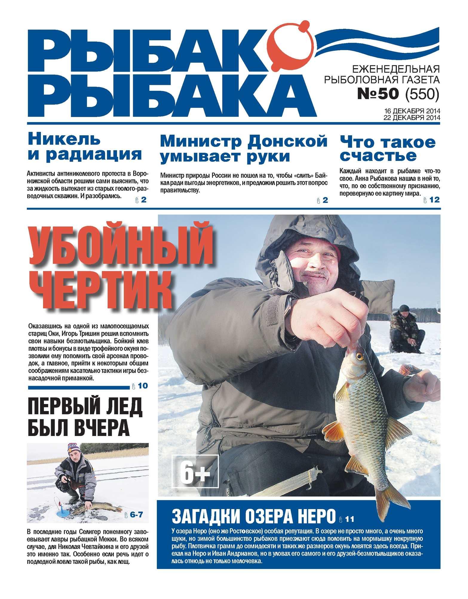 газета для рыбаков
