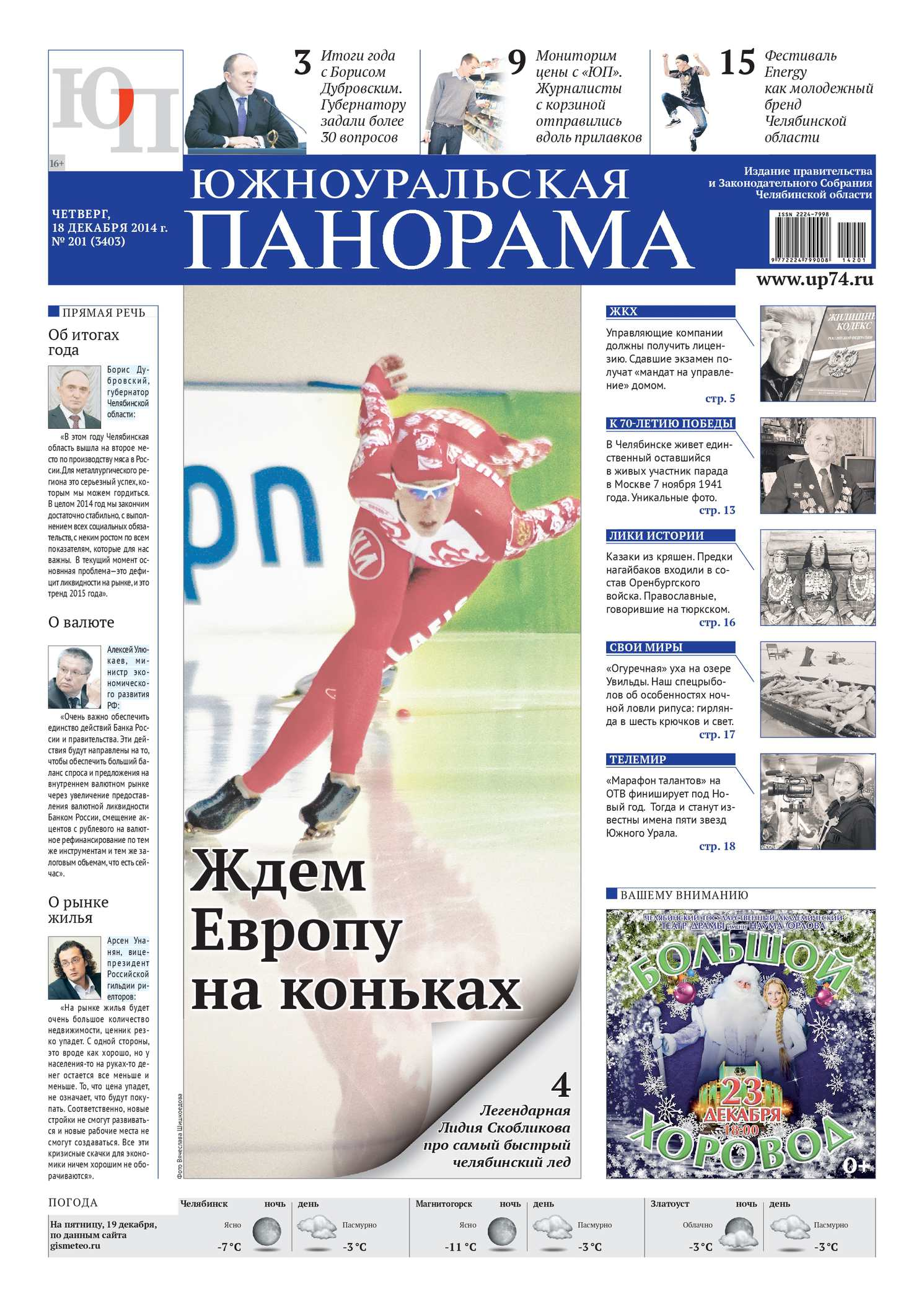 Прогноз на матч Южный М. - Сеппи А