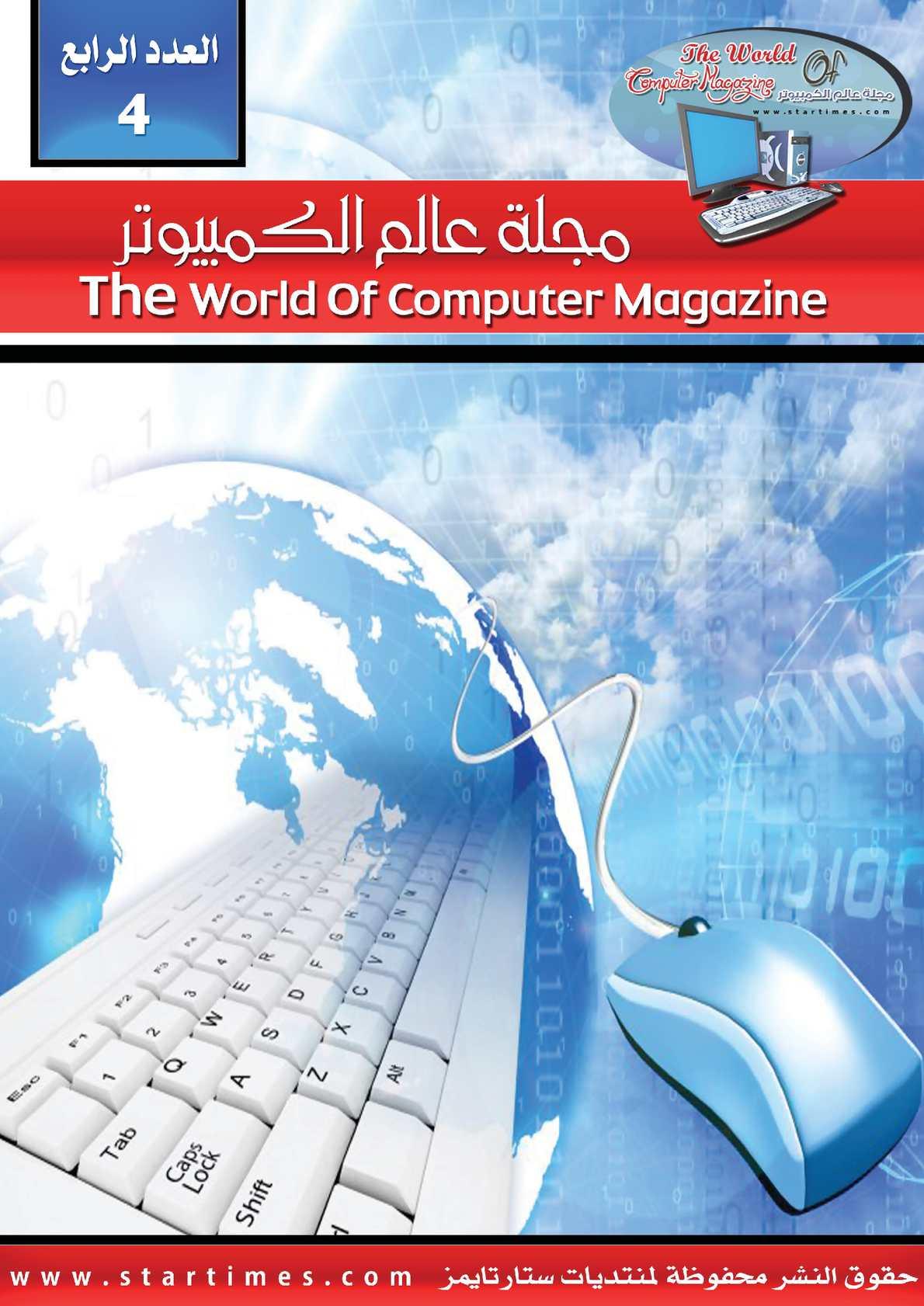 مجلة عالم الكمبيوتر العدد الرابع 4 من تصميم عماد الدين المسلم