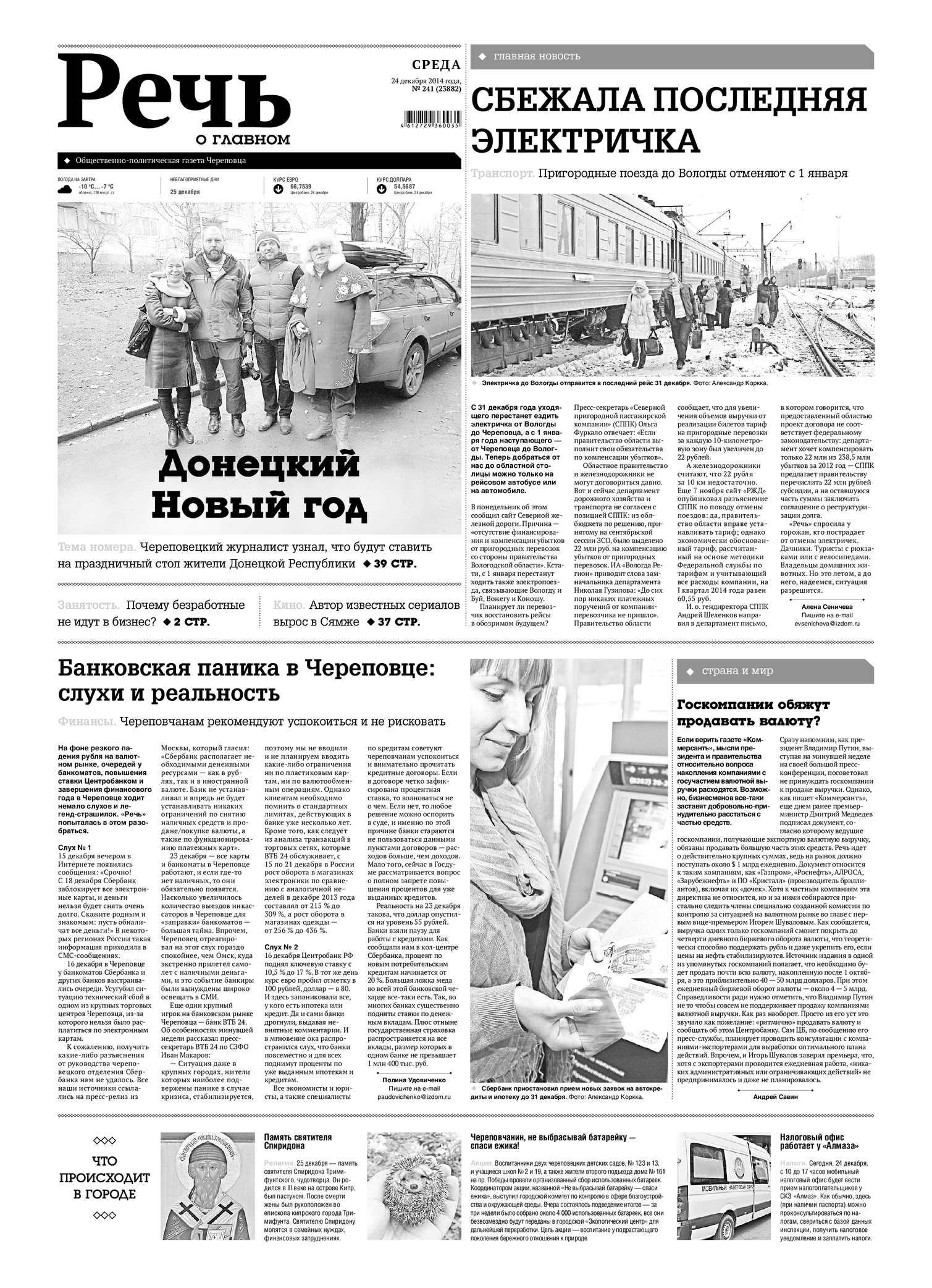 Чеки для налоговой Череповецкая улица 3 ндфл без дохода