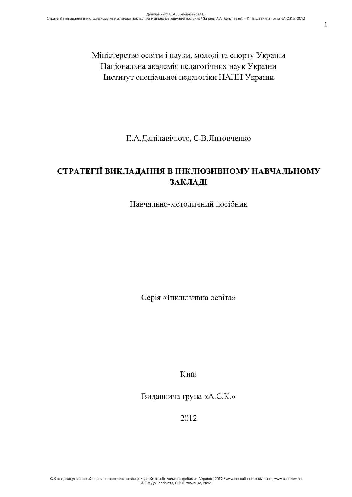 Calaméo - Стратегії викладання в інклюзивному навчальному закладі 3d8990929c0aa