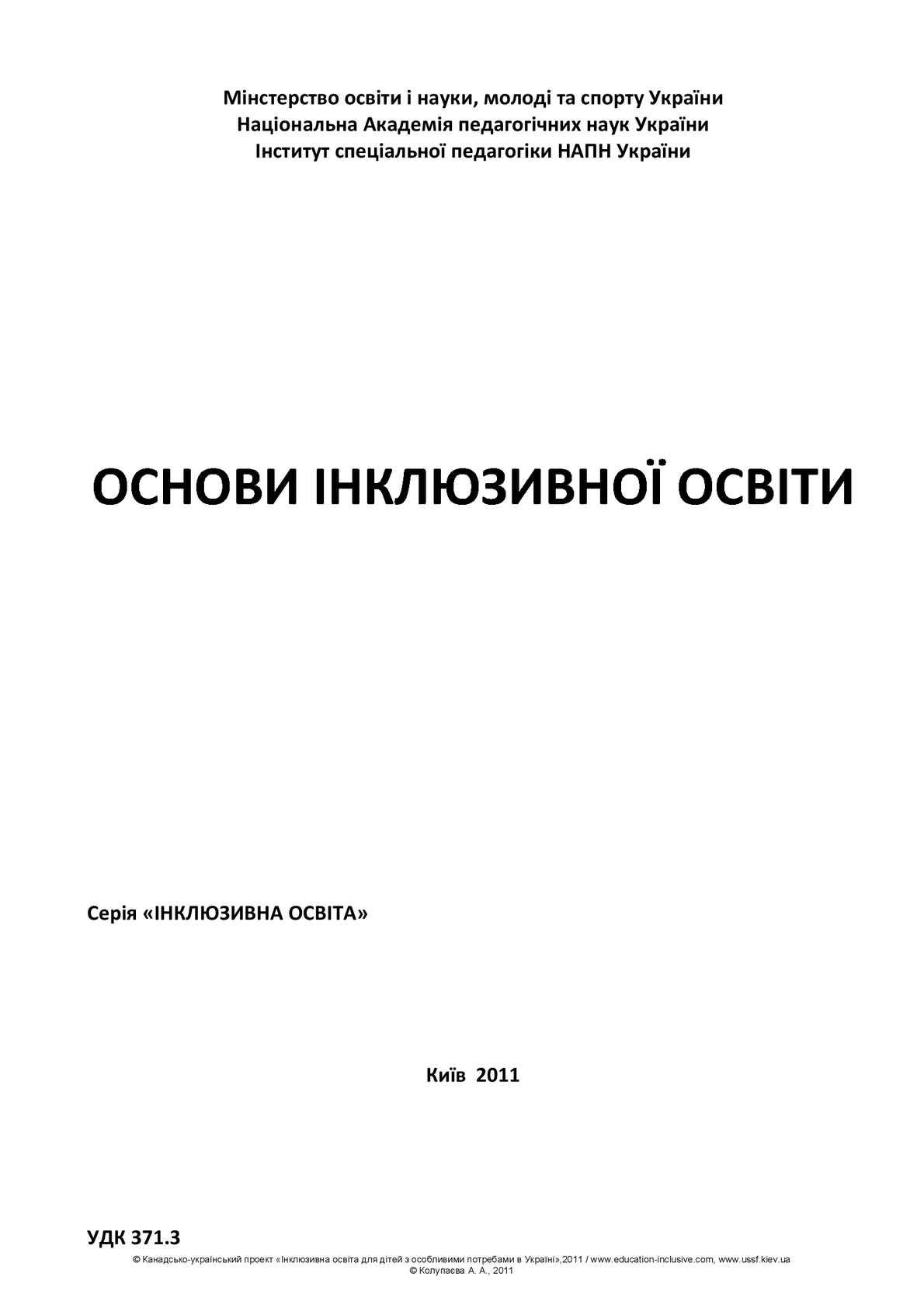 Список рефератів з дефектології