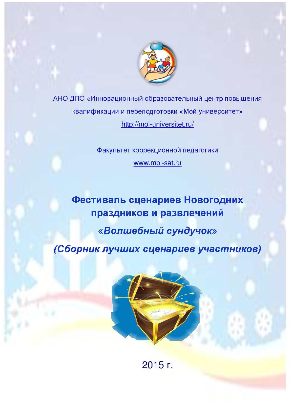 """Сборник Фестиваля Новогодних сценариев """"Волшебный сундучок"""""""