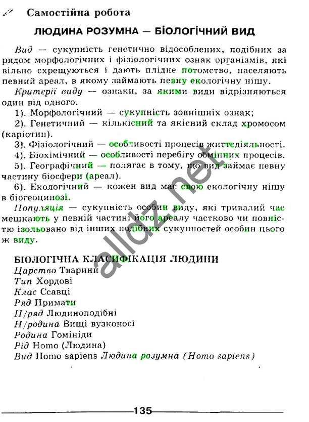Зошит Біологія 9 клас Вихренко (Часть 1 2).
