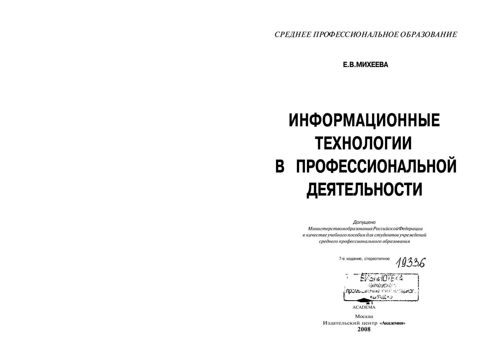 Авиабилеты москва новосибирск цена