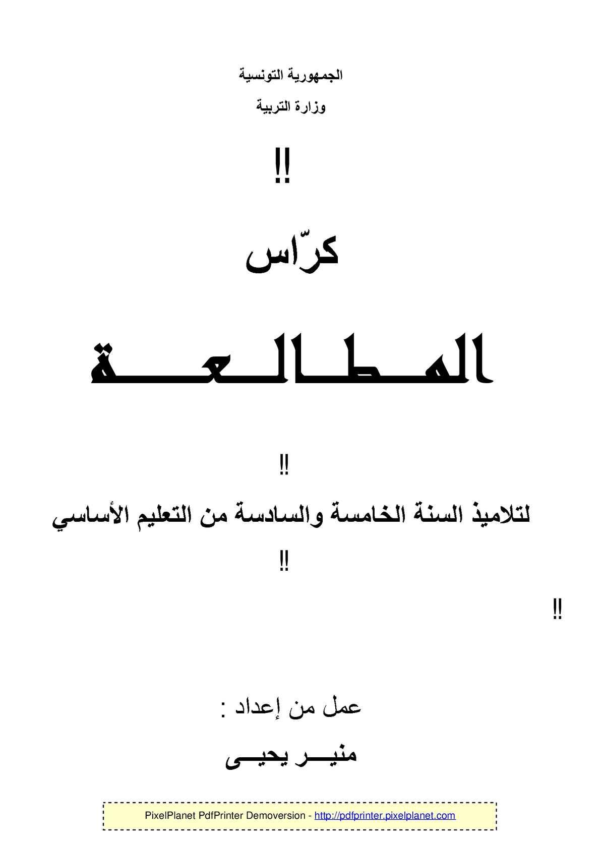 كراس المطالعة
