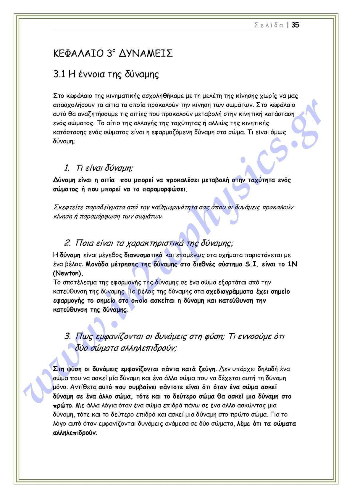 ΚΕΦΑΛΑΙΟ 3 - ΔΥΝΑΜΕΙΣ - Β ΓΥΜΝΑΣΙΟΥ (ΦΥΣΙΚΗ)