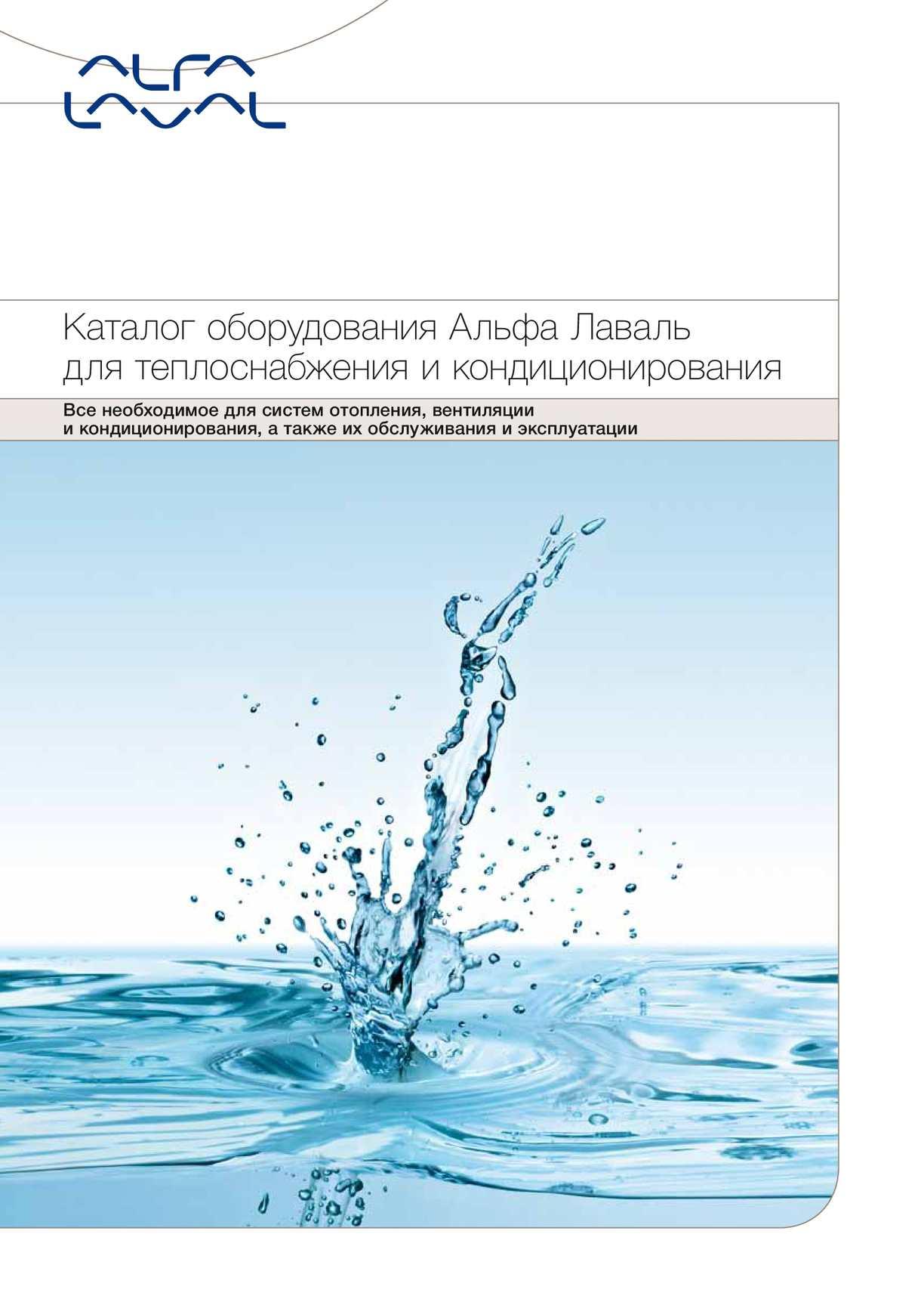 Уплотнения теплообменника Alfa Laval AQ10-FMS Минеральные Воды Кожухотрубный испаритель WTK SCE 103 Бийск