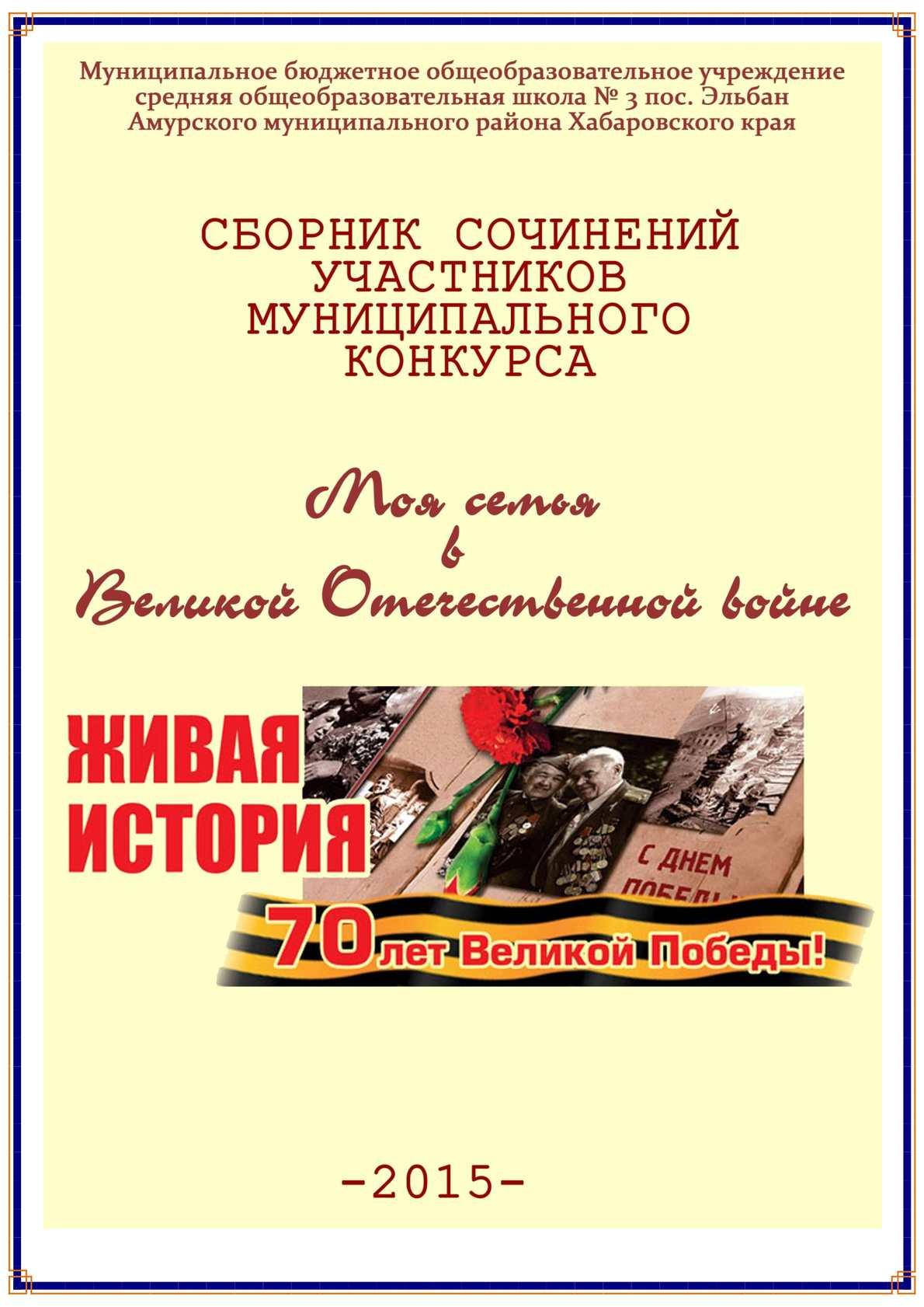 Моя семья в Великой Отечественной войне (сборник сочинений)