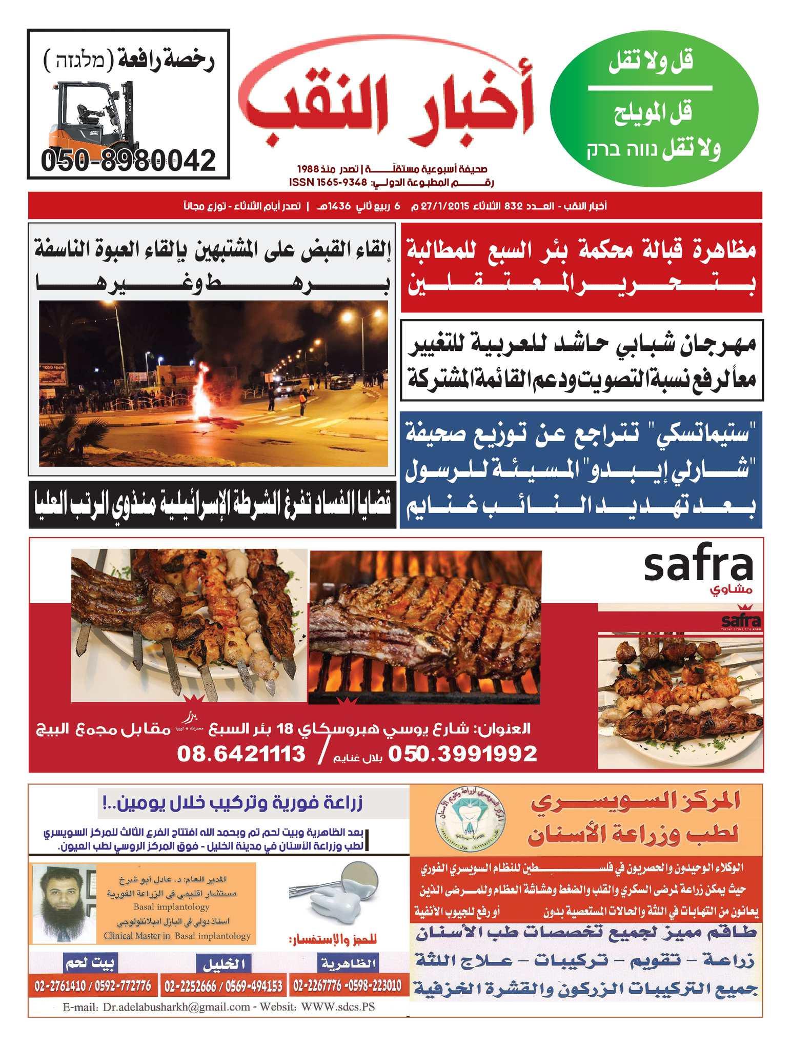724bcb7d2574a Calaméo - صحيفة أخبار النقب العدد - 832