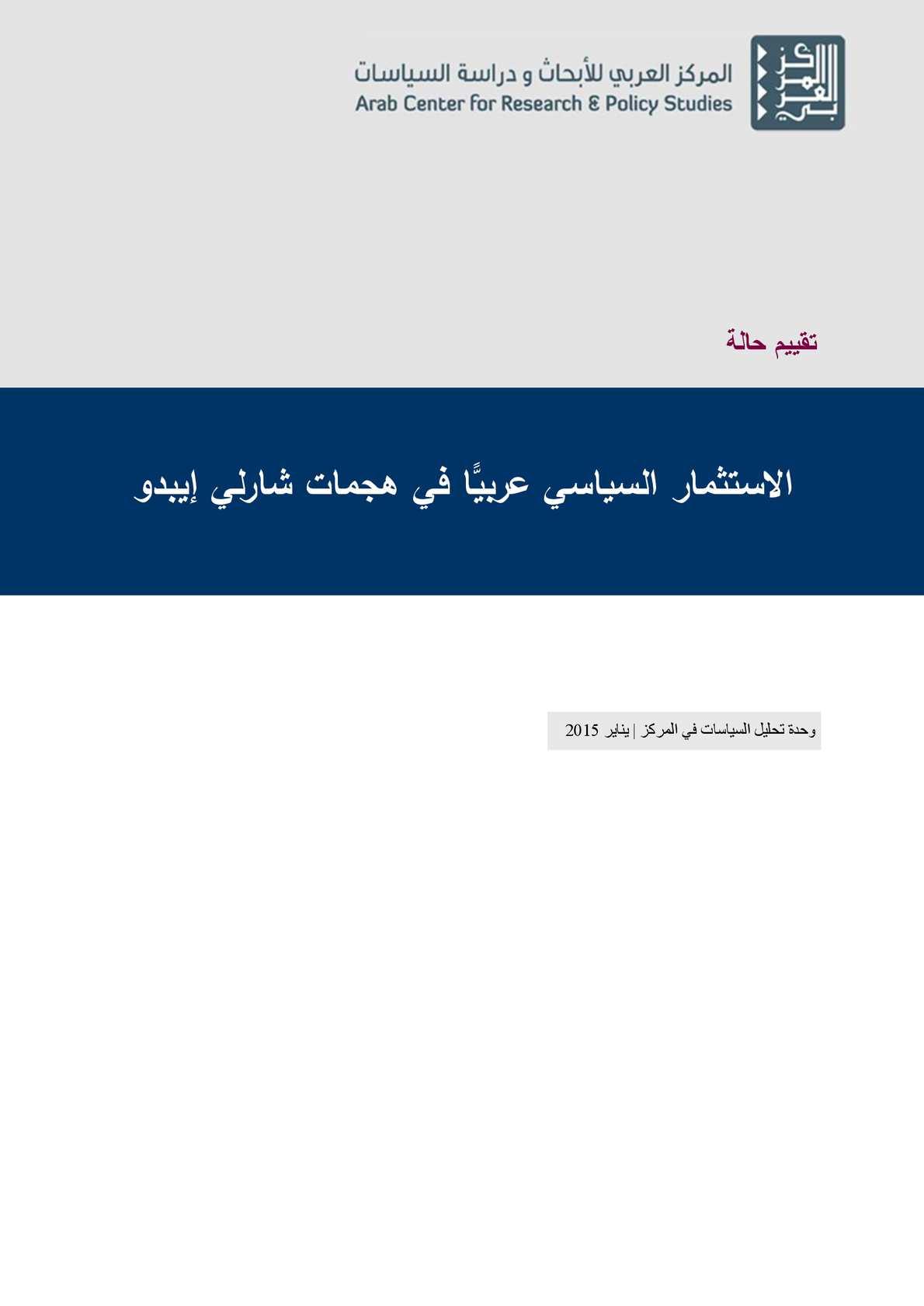 الاستثمار السياسي عربيًّا في هجمات شارلي إيبدو