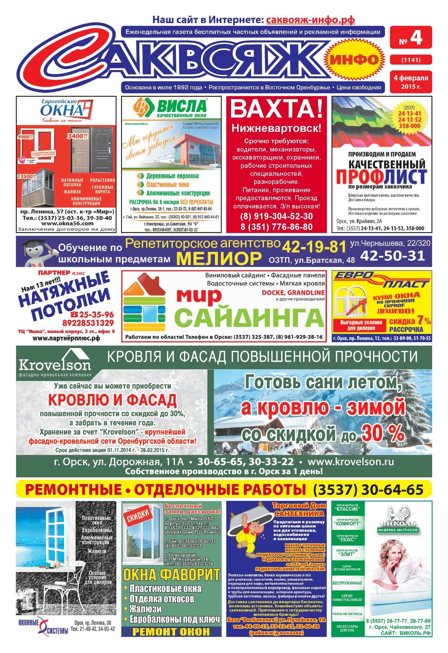 Макулатура покупка орск 2010 макулатура г.севастополь