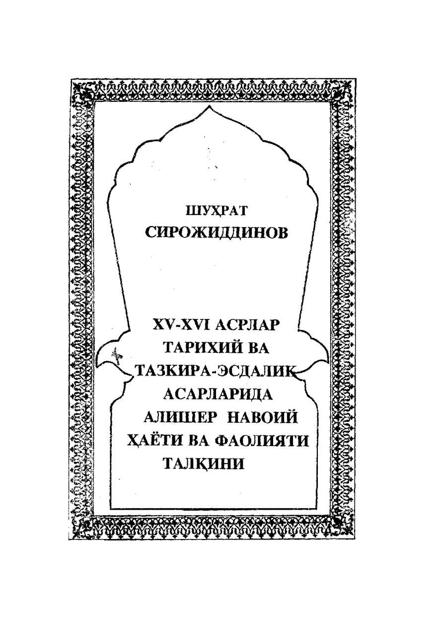 Шуҳрат Сирожиддинов. Тазкираларда Навоий