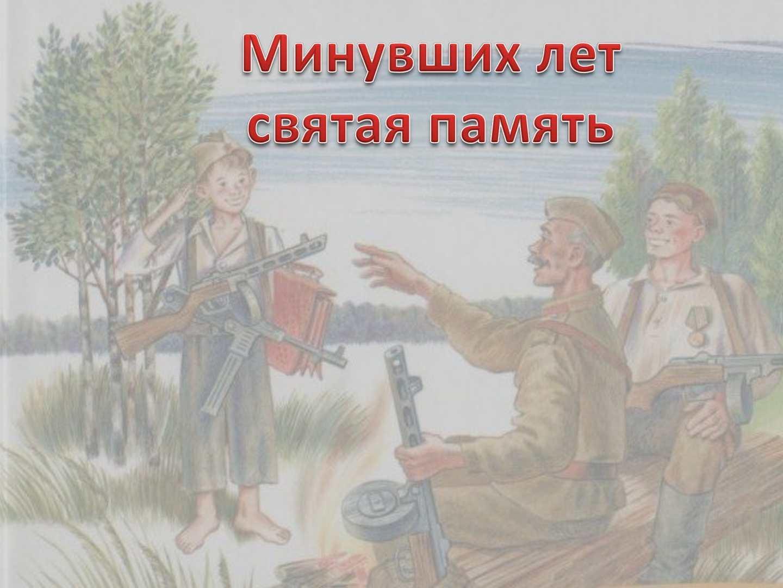v-pamyat-minuvshego-dnya