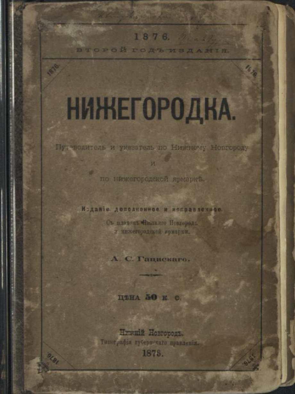 Гациский А. С. Нижегородка : путеводитель и указатель по Нижнему Новгороду и по нижегородской ярмарке