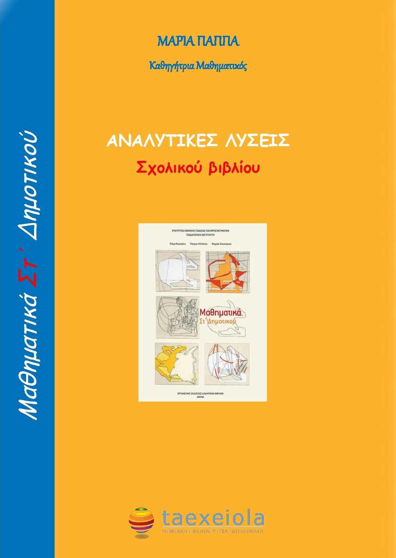 Mathimatika St Vivlio Lyseis 1 48