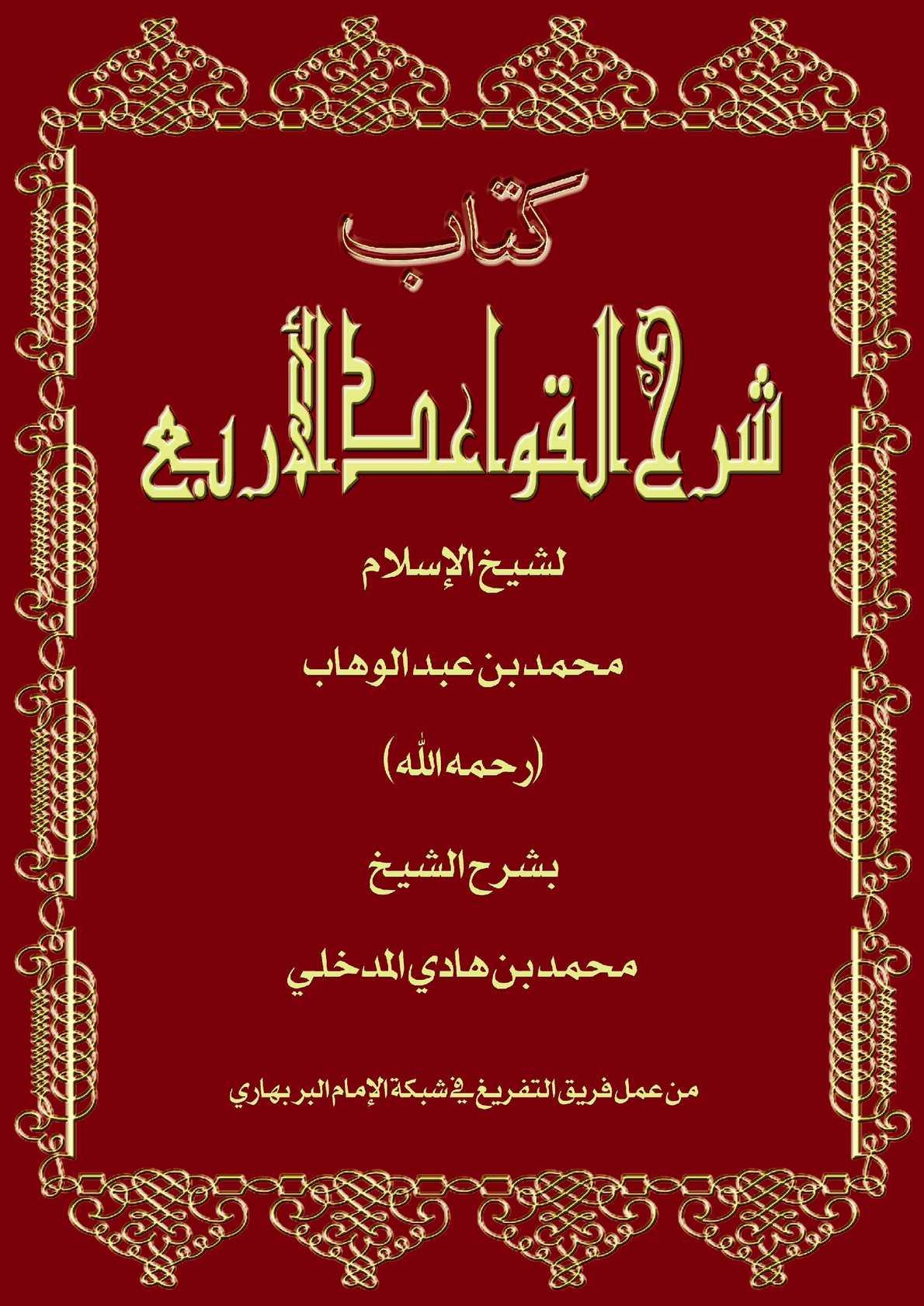 شرح القواعد الأربع للشيخ محمد بن هادي المدخلي حفظه الله .