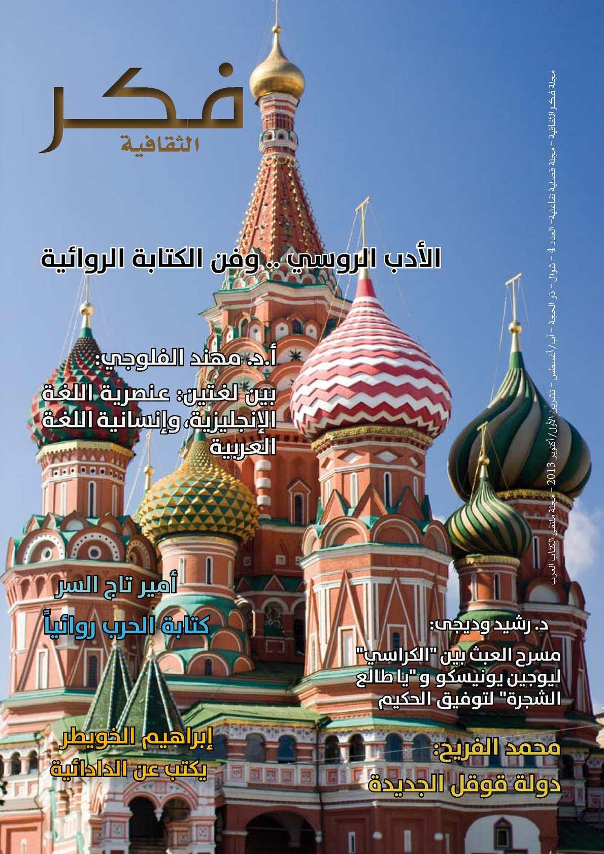 Fikr Magazine 4