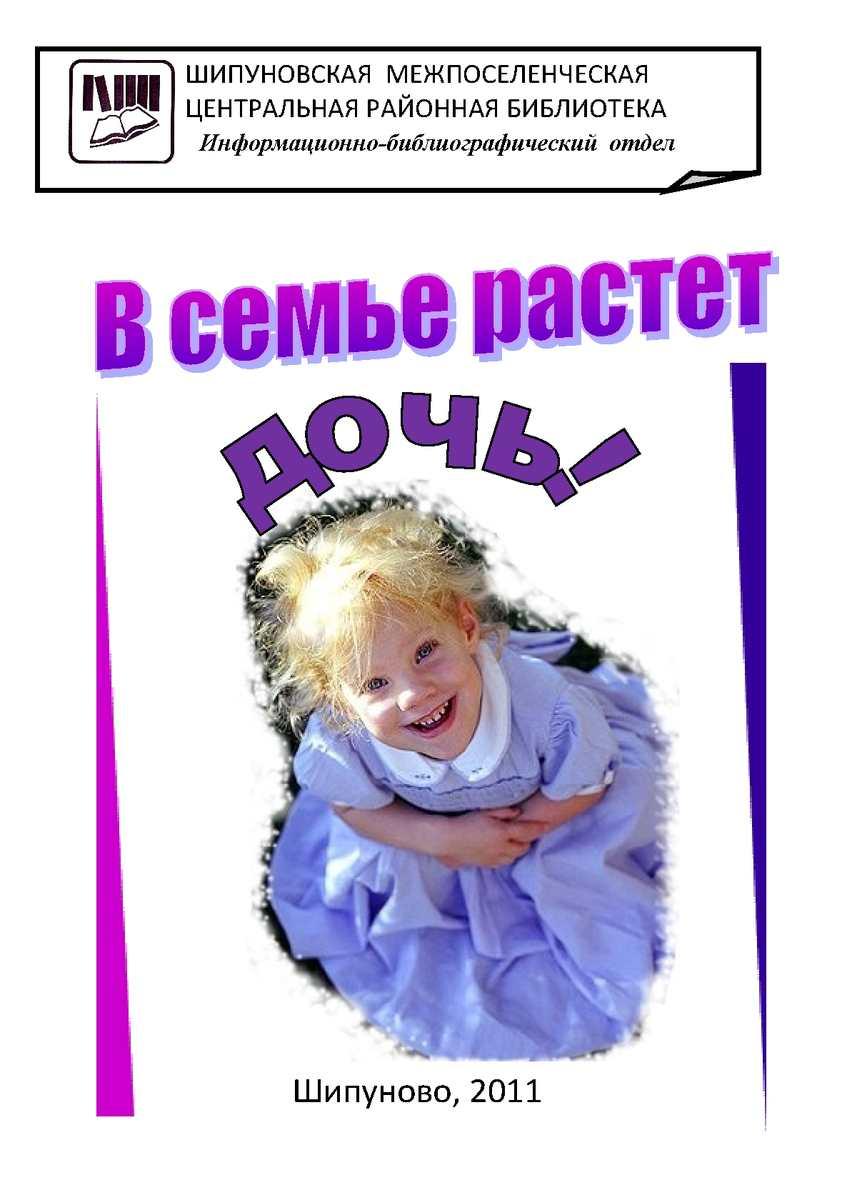 Рассказы маленькая папина любовница 29 фотография