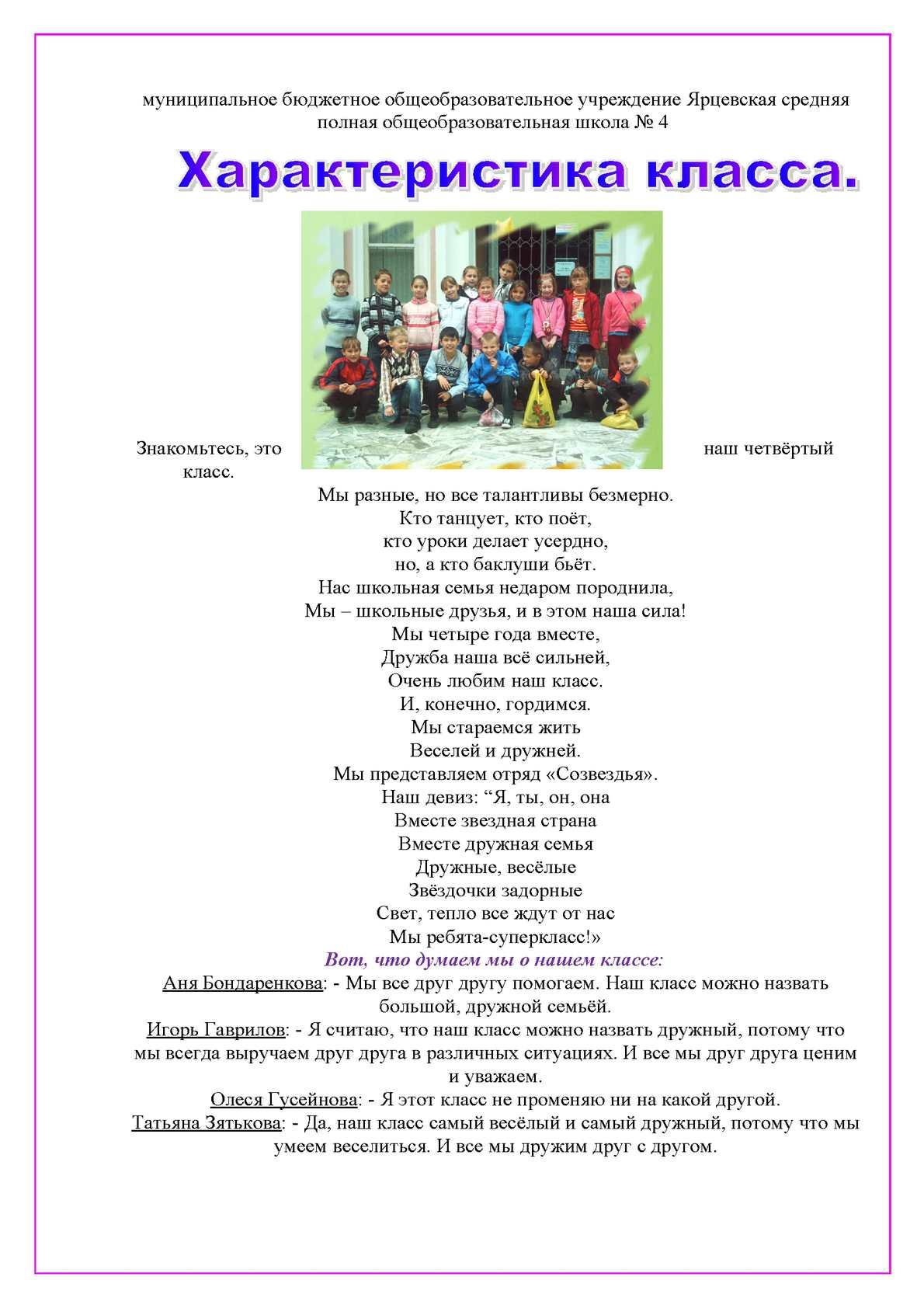 стихи о классе знакомьтесь это наш класс