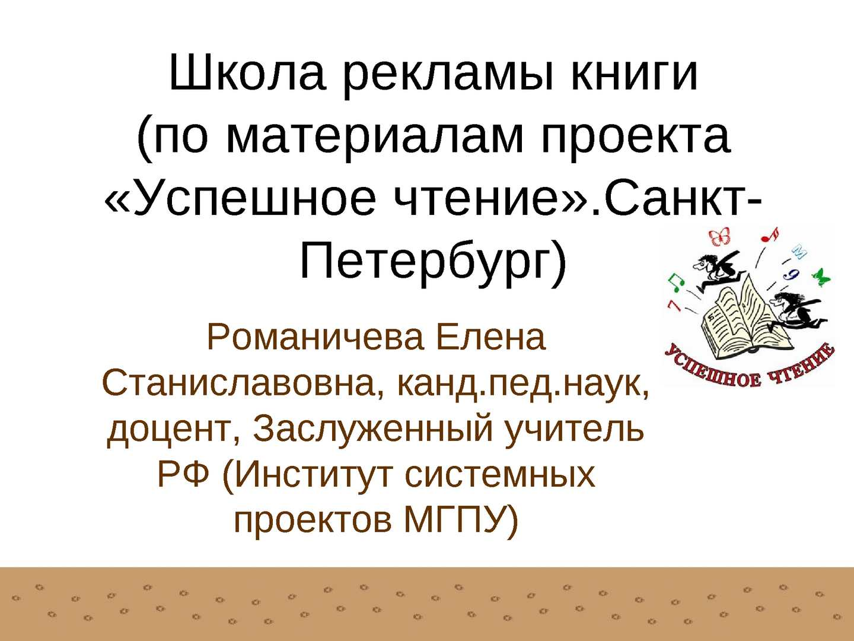 Романичева Школа рекламы книги