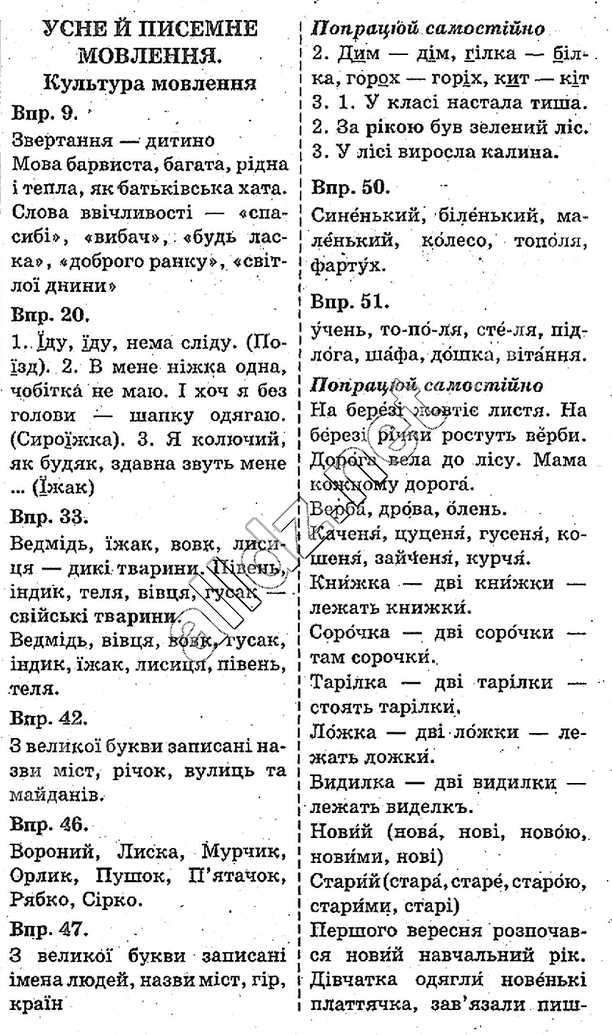 Гдз украинский 3 класс хорошковська охота