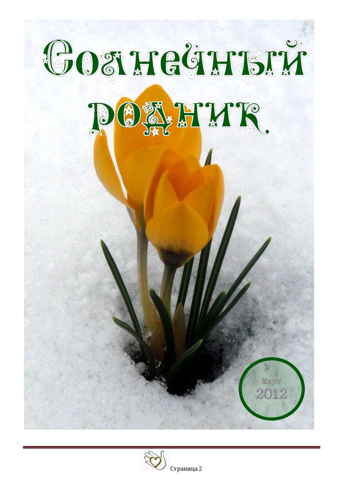 Фото названия самых ранних весенних цветов