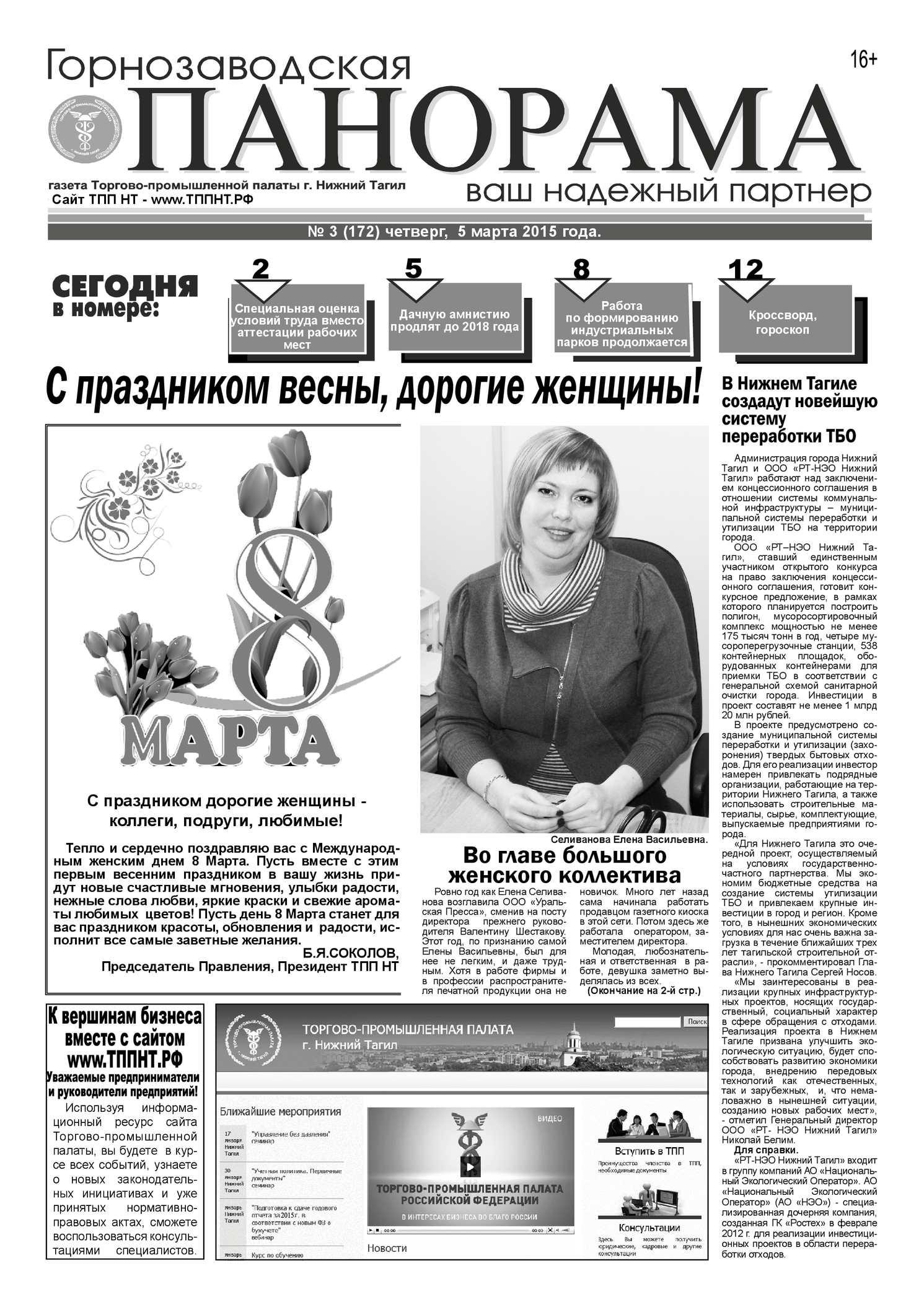 Русская секс четв рка