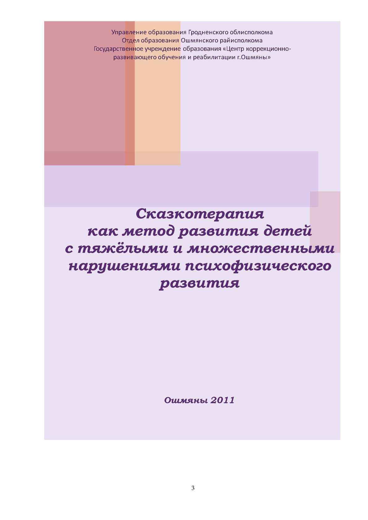 Сказкотерапия как метод развития детей с ТМНР.