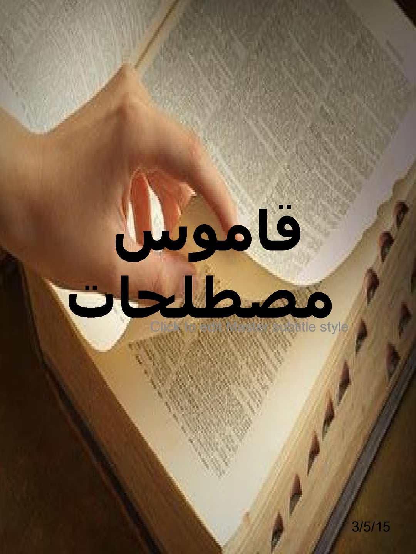 قاموس مصطلحات