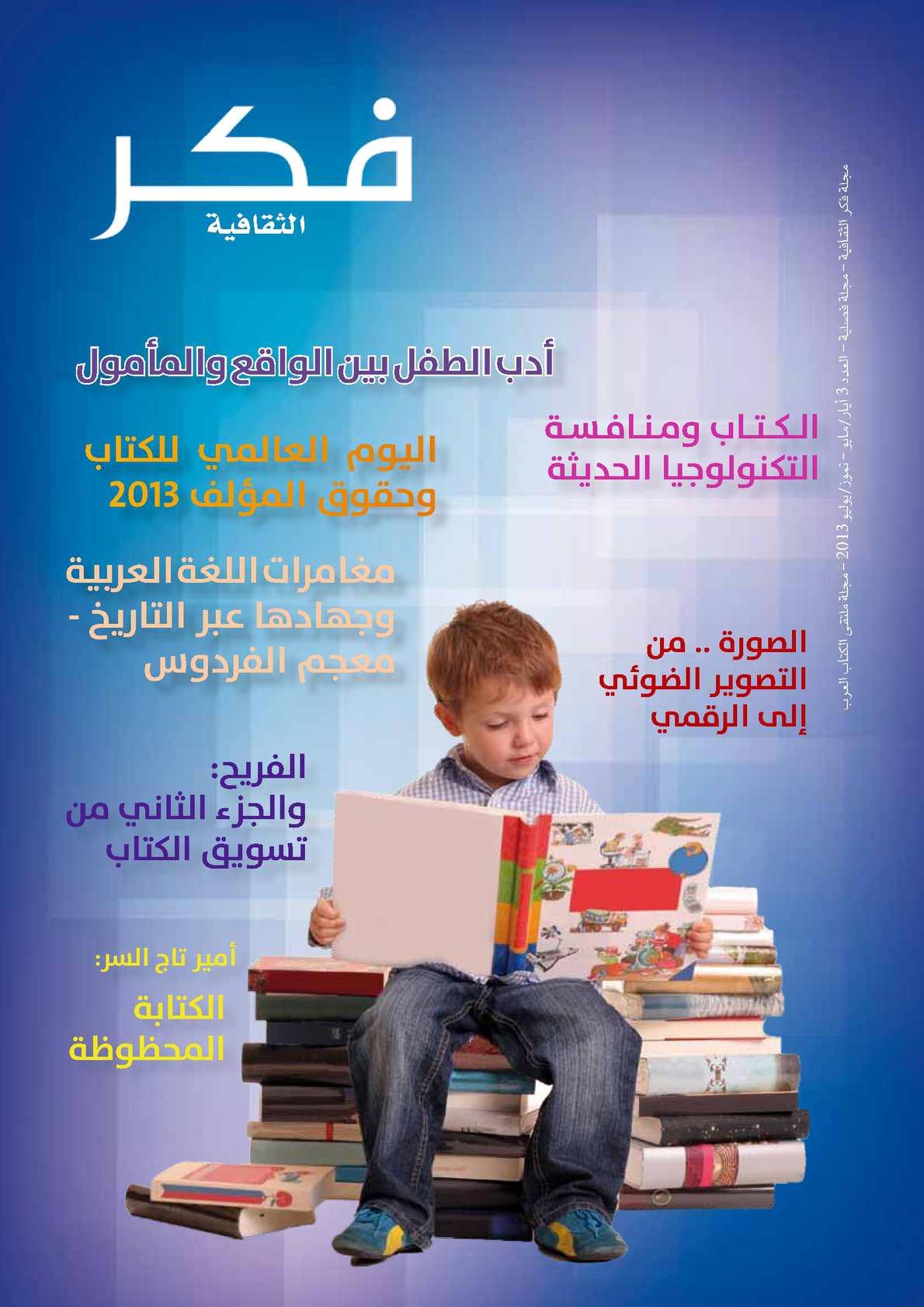 Fikr Magazine 3
