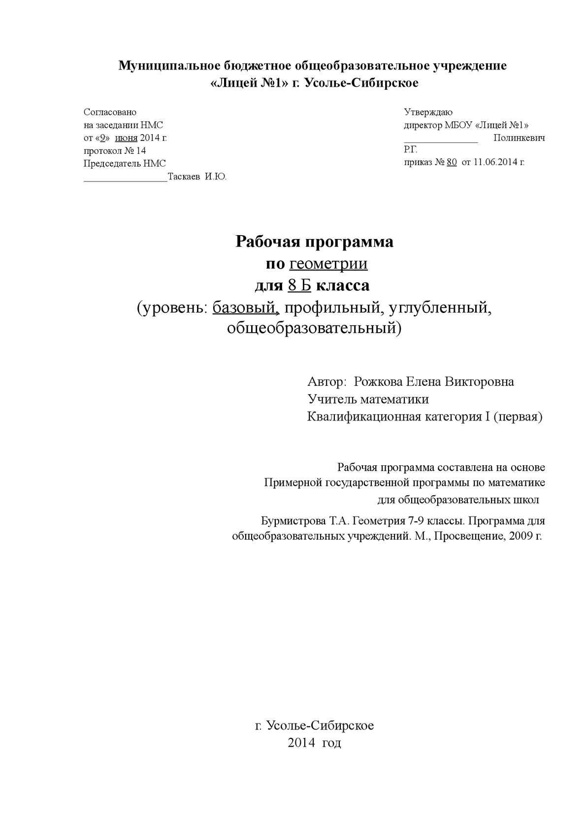 Рабочая программа по геометрии класс УМК Атанасян