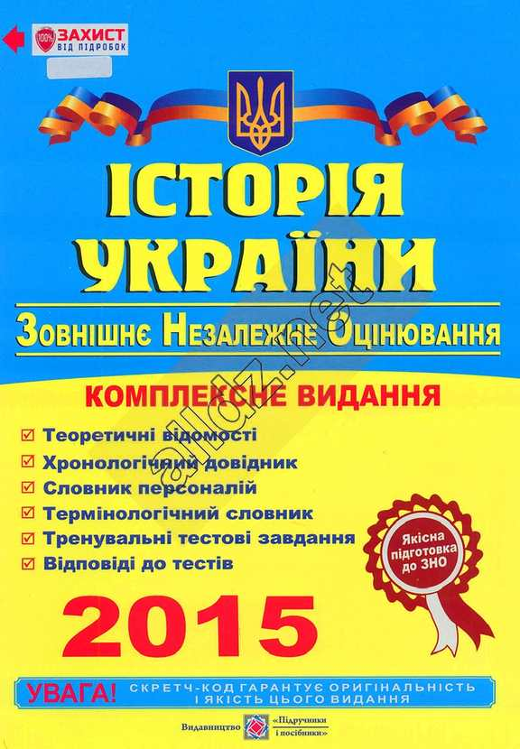 Histukr Zno 2015 Decrypted1