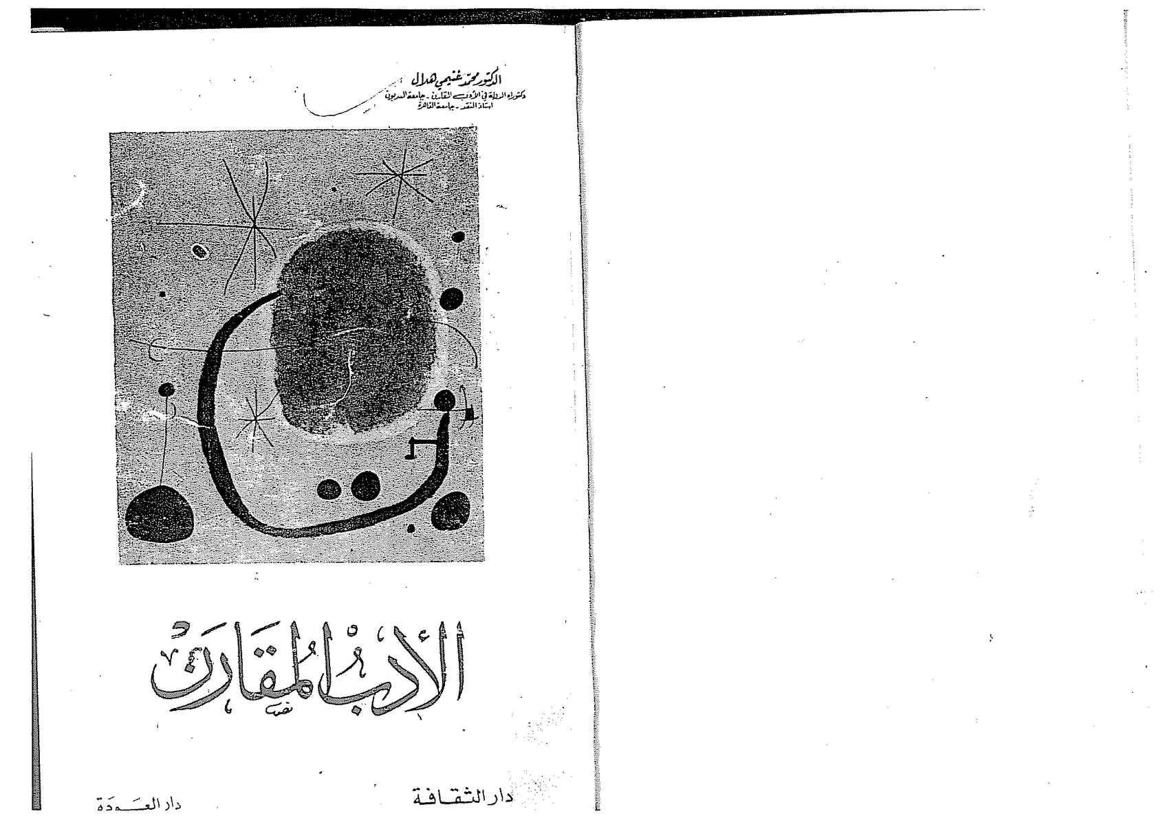 الادب المقارن - محمد غنيمي هلال.