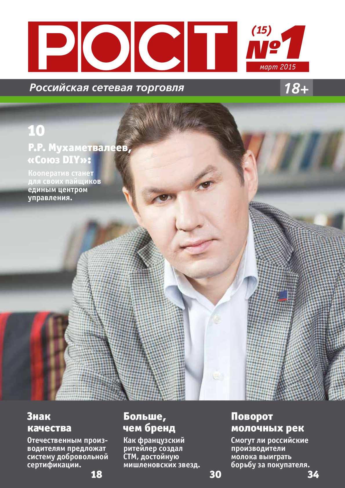 РОСТ. Российская сетевая торговля #1(15), Март 2015