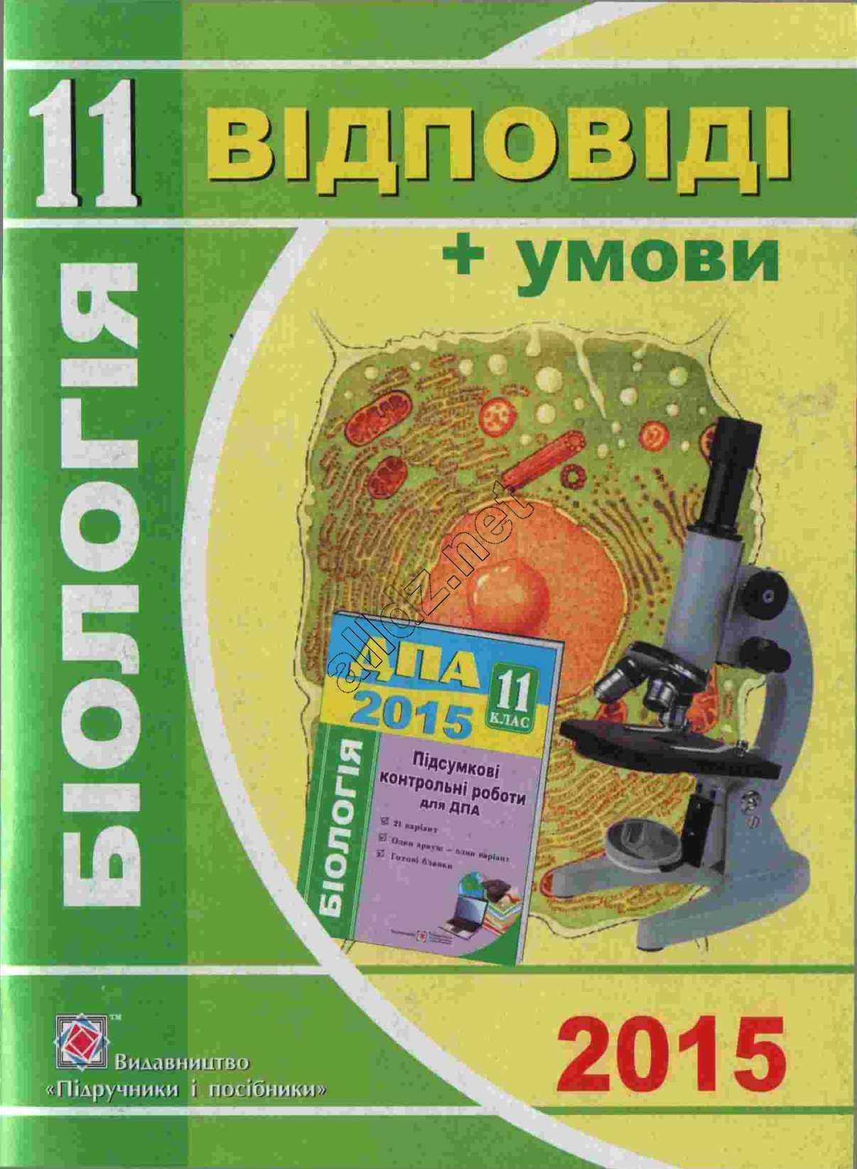 11 Biolog