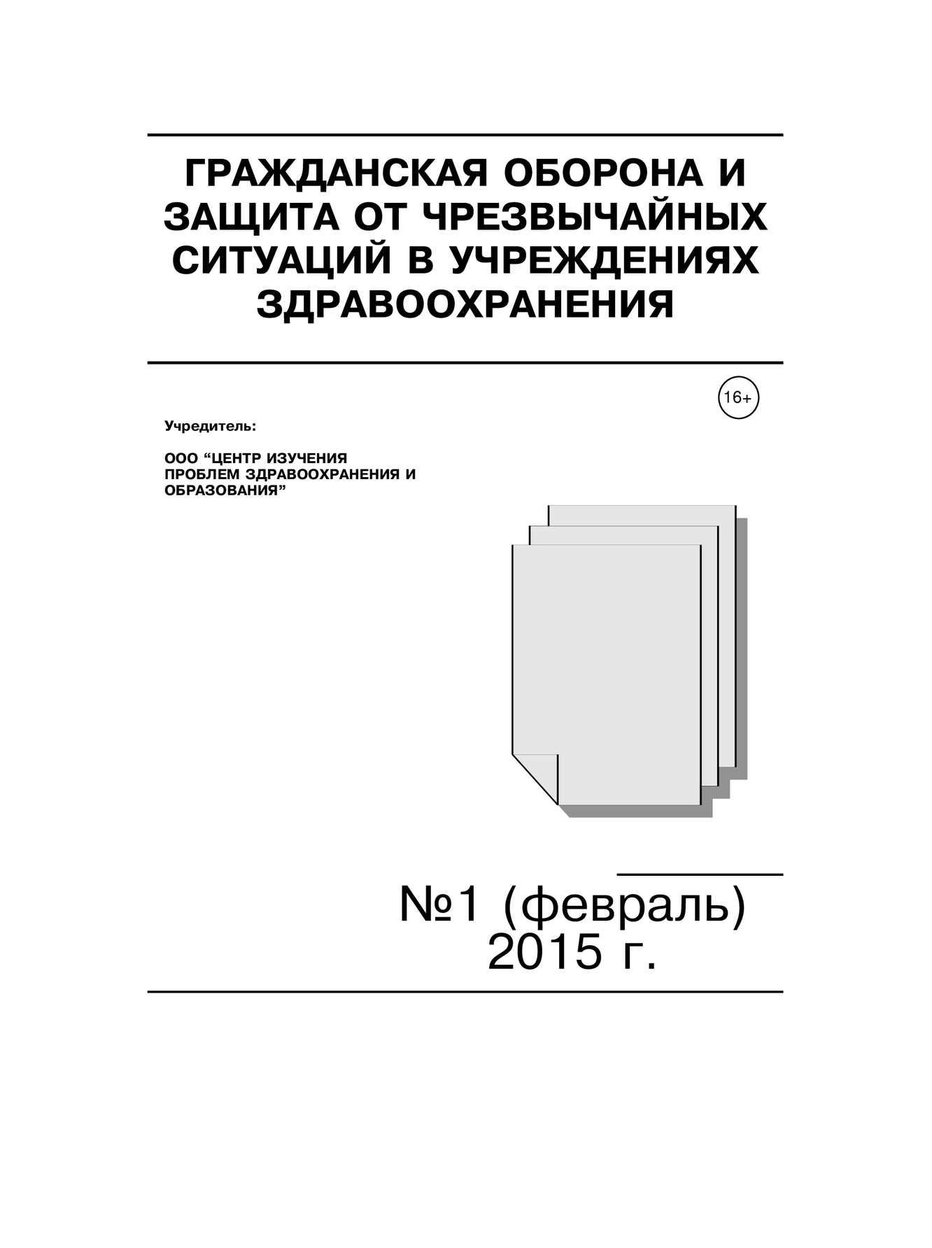 download радиостанция ландыш методические указания к выполнению регламентных