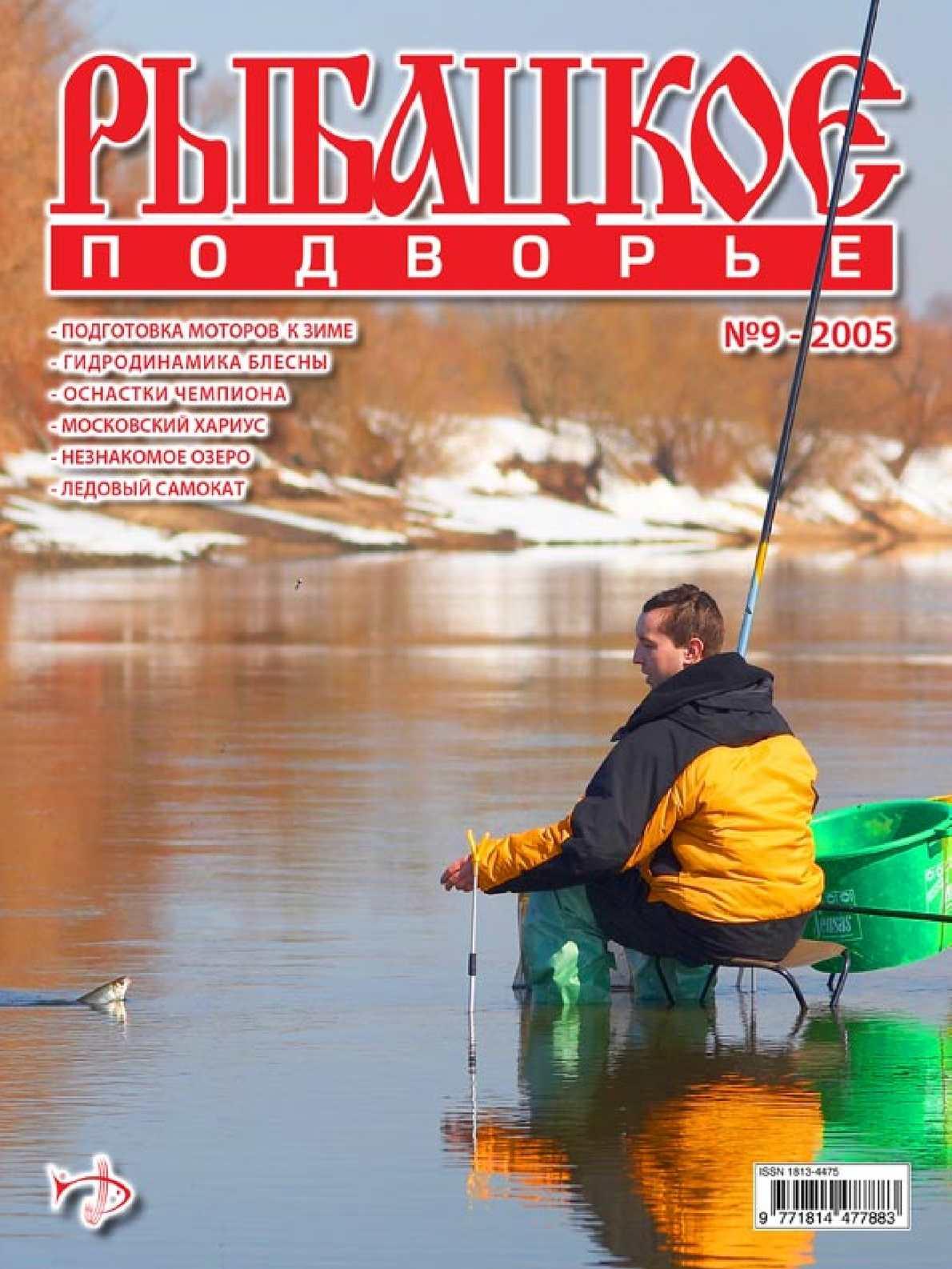 Рыбацкое подворье 9 2005