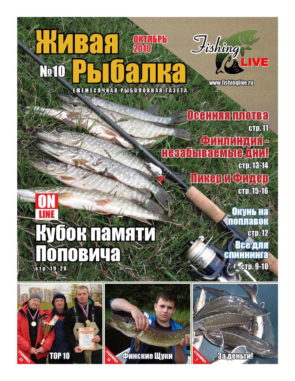 журналы о рыбалке и цены на них