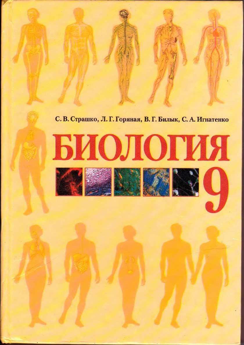 Биология 9 класс страшко учебник