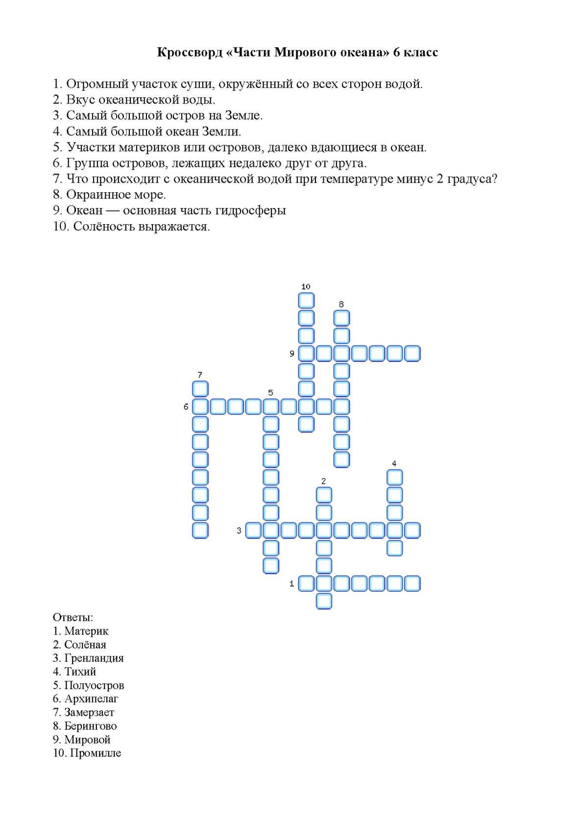 Кроссворд на тему горные породы с ответами 6 класс